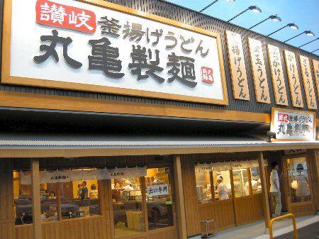 丸亀製麺 せんべろ 飲み放題 1000円 うどんに関連した画像-01