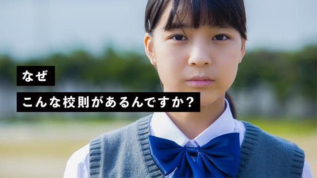 佐賀県 教育委員会 校則 見直し 下着 制服 地毛 人権に関連した画像-01
