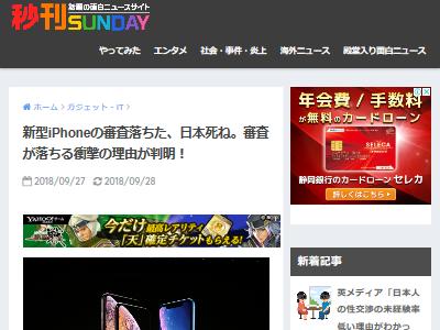 iPhone iPhoneXS 割賦 審査 滞納に関連した画像-02