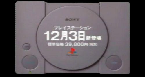プレイステーション 初代 プレイステーションの日 ソニー 13周年に関連した画像-01