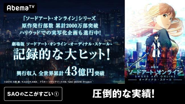 ソードアートオンライン SAO キリト イキリト 画像 AbemaTVに関連した画像-02