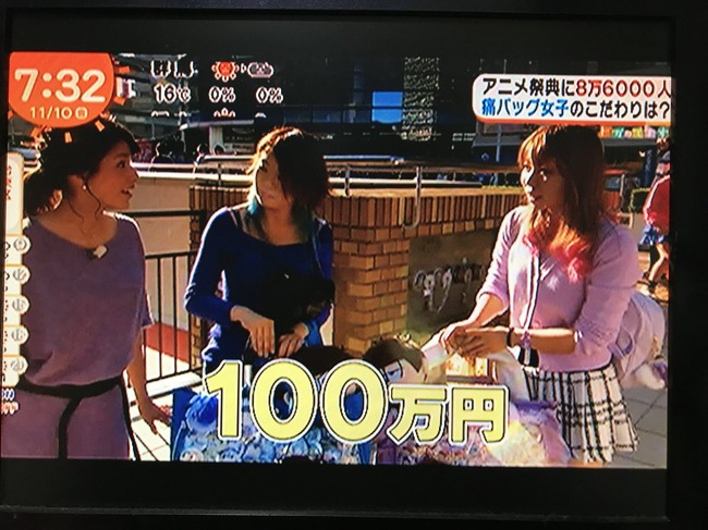 めざましテレビ 痛バッグ 特集 総額 100万円に関連した画像-08