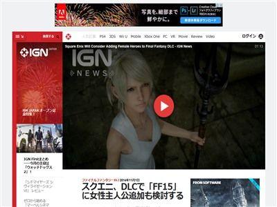 FF15 ファイナルファンタジー15 DLC 女性プレイアブルキャラ 女性主人公 追加 スクエニ に関連した画像-02