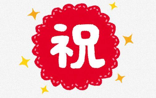 結婚 報道 芸能人 狩野英孝 オリエンタルラジオ 藤森慎吾 河北麻友子に関連した画像-01