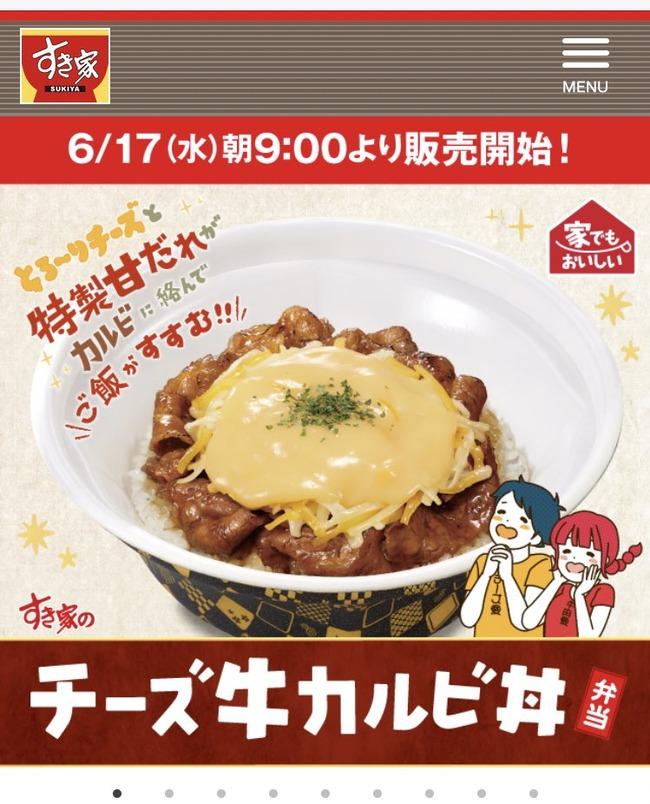 チー牛 チーズ牛丼 すき家 スラング ネットミーム 流行 チーズ牛カルビ丼に関連した画像-02