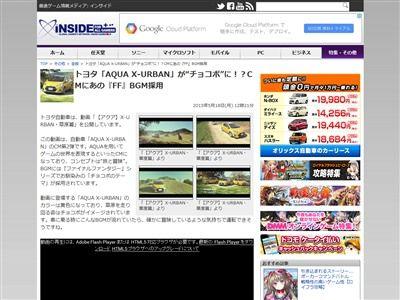 トヨタ アクア AQUA 自動車 車 CM ファイナルファンタジー FFに関連した画像-02
