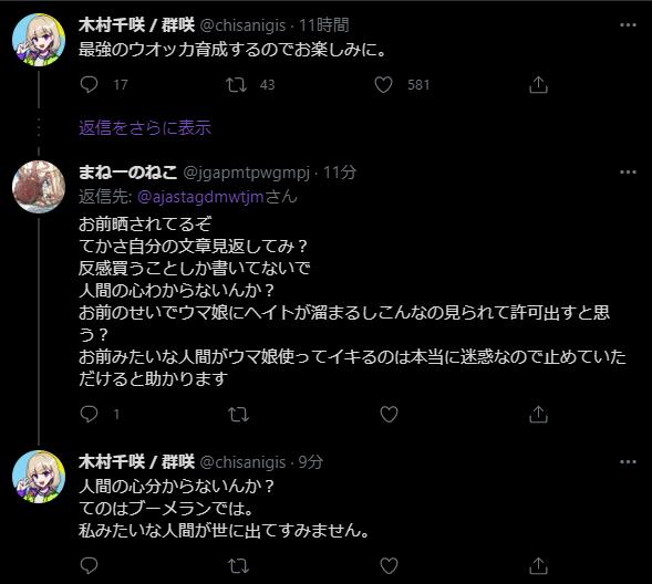 ウマ娘 木村千咲 Apex 声優 ツイッター 誹謗中傷 ファン 批判 ぱかライブTVに関連した画像-04