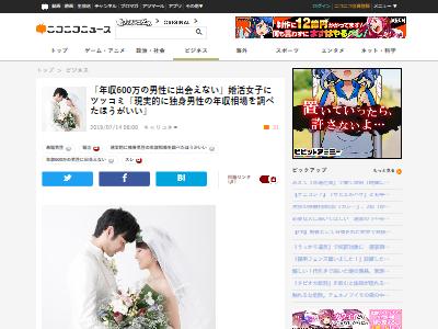 年収600万円婚活会えないに関連した画像-02