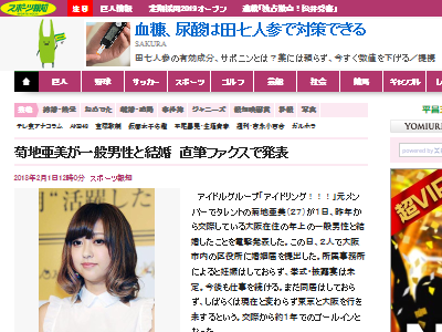 菊地亜美 結婚 発表 アイドリングに関連した画像-02