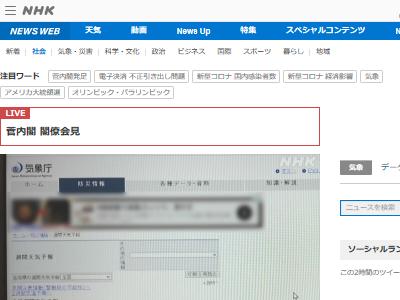 気象庁 財政難 広告 不適切 掲載中止に関連した画像-02
