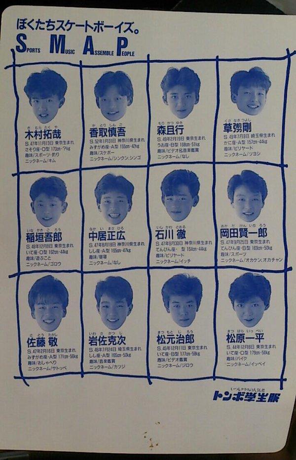 スマップ SMAP 6人 12人 スケートボーイズに関連した画像-03