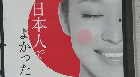 私、日本人でよかった ポスター モデル 中国人に関連した画像-01