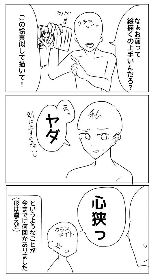 絵師 イラスト 頼み 心情に関連した画像-02