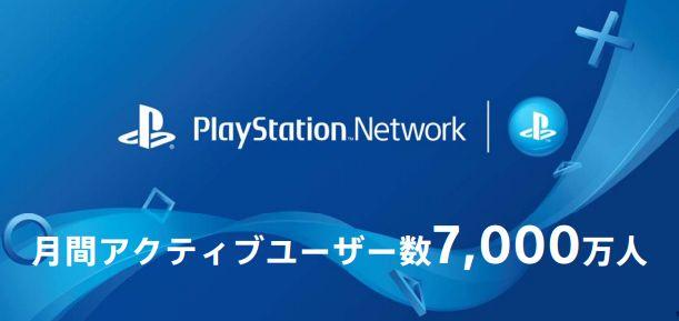 PSN ネットワーク PS4 ソニーに関連した画像-01
