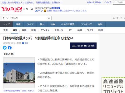 日本学術会議 連携会員 ファーウェイ 顧問 スパイ 売国奴に関連した画像-02