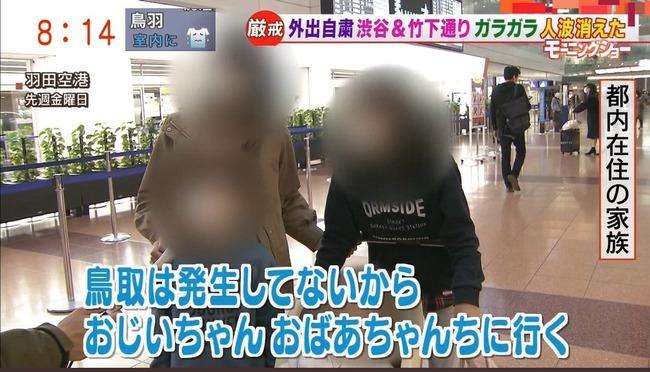 新型コロナ 鳥取 都民 避難 感染拡大に関連した画像-04