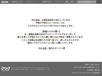 NHK Rの法則 異例 呼びかけに関連した画像-02