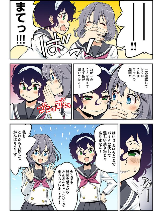 ばくおん ヤマハ コラボ漫画に関連した画像-16