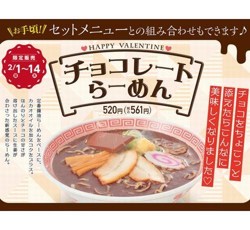 幸楽苑 ラーメン チョコレートらーめん 期間限定 販売開始に関連した画像-03