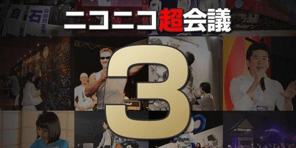 ニコニコ超会議3に関連した画像-01