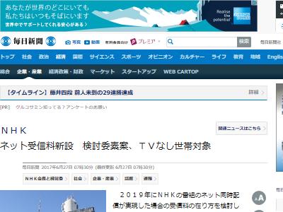 NHK 受信料 テレビ 電波に関連した画像-02