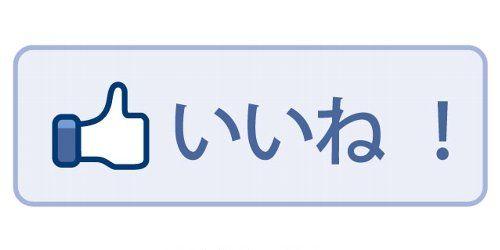フェイスブック いいね!に関連した画像-01