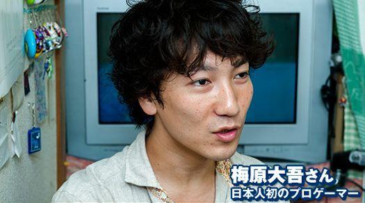 プロゲーマー専門学校 梅原大吾に関連した画像-01
