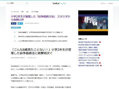 石塚獅桜 紛争根絶方法 絶賛に関連した画像-02