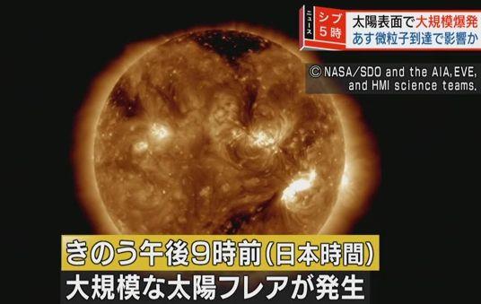 太陽フレア 太陽 爆発 GPS 無線 通信障害に関連した画像-01