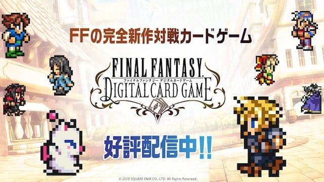 FF デジタルカードゲーム サービス終了 に関連した画像-01