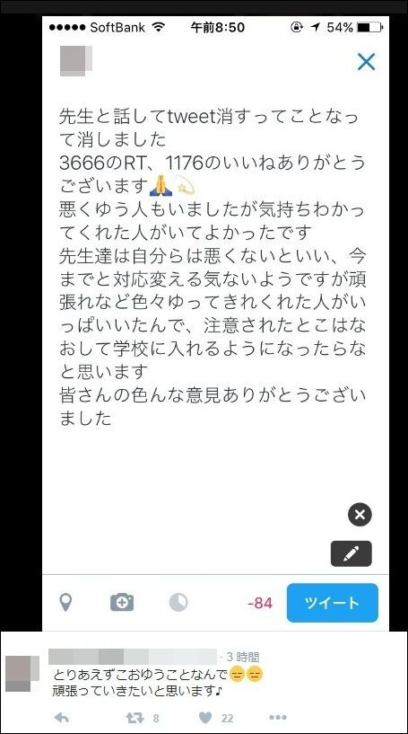 体罰 糞ガキ 恫喝 Twitter 中学校 教師に関連した画像-04