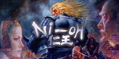 コーエー 仁王に関連した画像-01