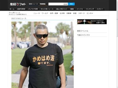 イチロー Tシャツ かめはめ波 撃てますに関連した画像-02