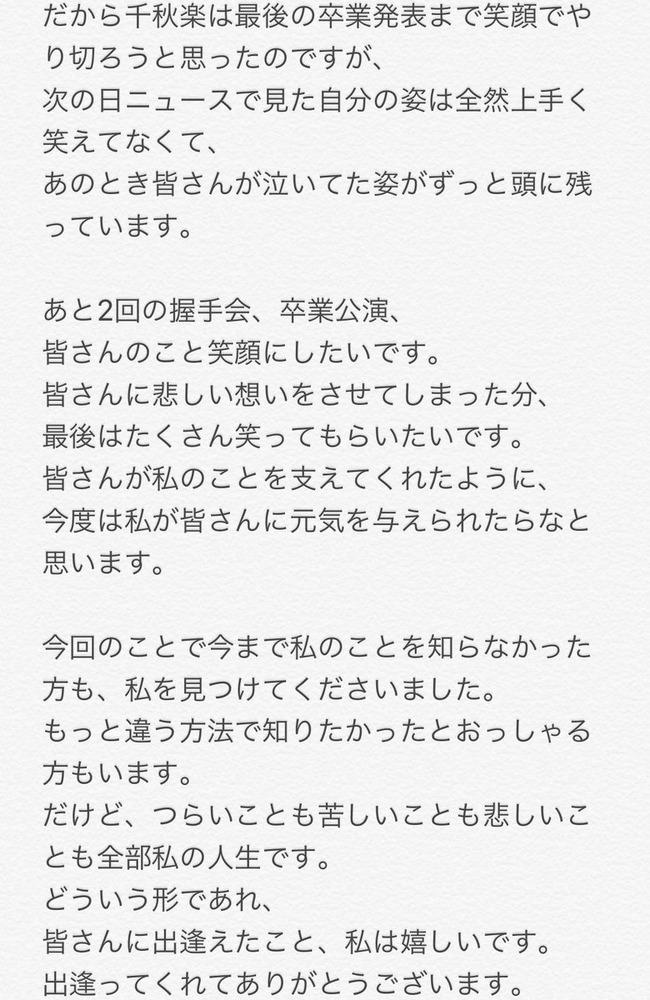 NGT48 山口真帆 卒業に関連した画像-04