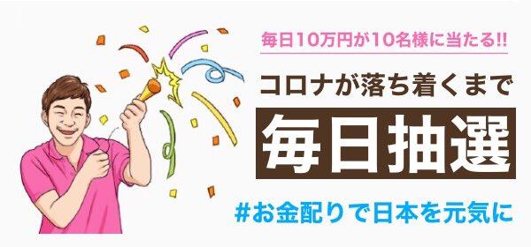 前澤友作 お金配り 当選者 10万円 フォロワーに関連した画像-02