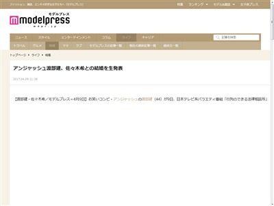 佐々木希 渡部建 結婚 アンジャッシュに関連した画像-02