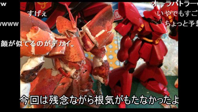 サザビー 機動戦士ガンダム 逆襲のシャア シャア・アズナブル 海老 オマール海老 工作 プラモデル ニコニコ動画に関連した画像-19