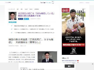 韓国 脱北者 正恩 死亡 北朝鮮に関連した画像-02
