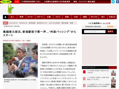 鳥越俊太郎 新宿 舛添要一 演説 都知事選に関連した画像-02