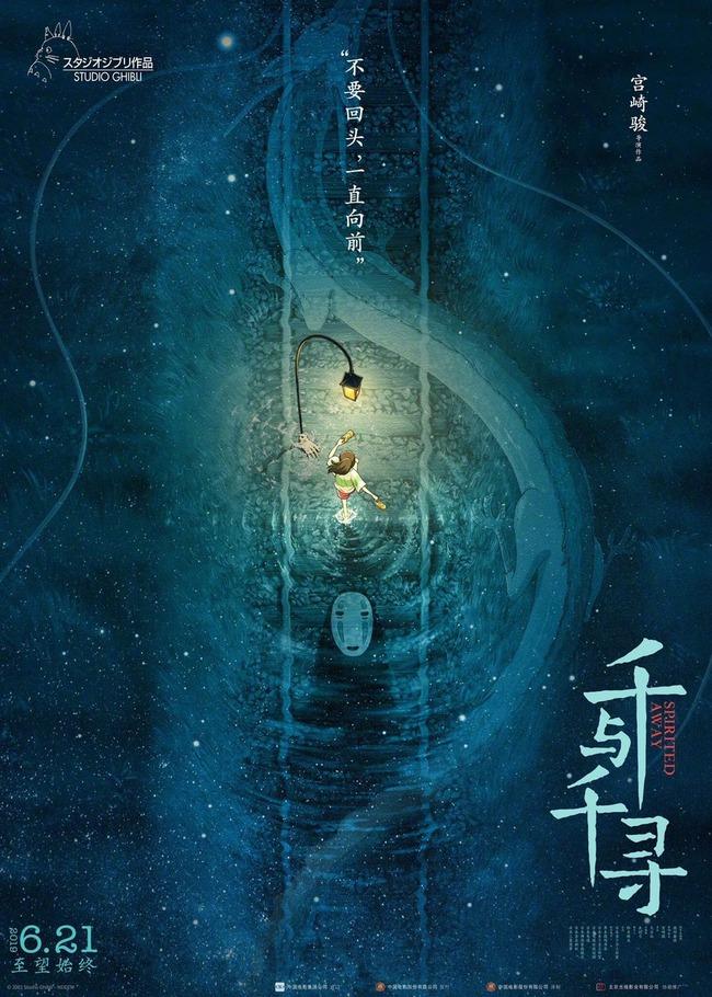 千と千尋の神隠し ジブリ 中国 劇場公開 ポスター 美しいに関連した画像-02