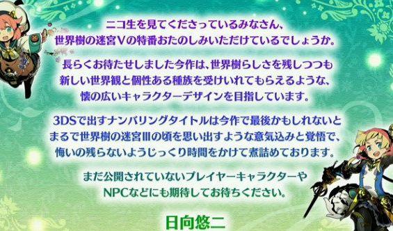 世界樹の迷宮5 世界樹の迷宮 世界樹の迷宮� ナンバリングタイトル 最後 ニコ生 日向悠二に関連した画像-02