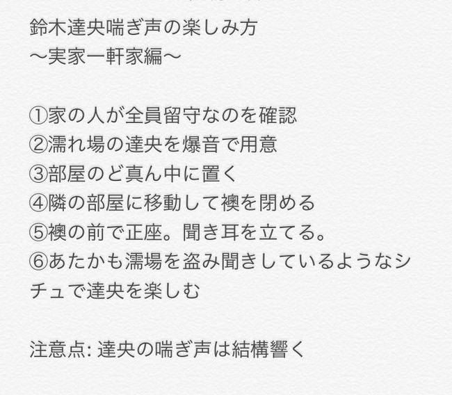 鈴木達央 腐男子 耳鼻科 炎上 鼓膜に関連した画像-02