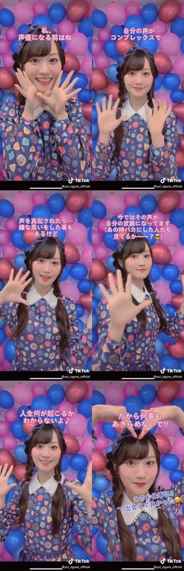 声優 小倉唯 TikTok 声 同級生に関連した画像-02
