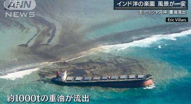 モーリシャス 商船三井 貨物船 真っ二つに関連した画像-01