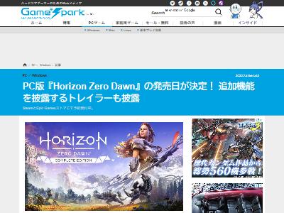 ホライゾンPC版発売日に関連した画像-02