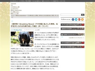 熊 乱入 に関連した画像-02