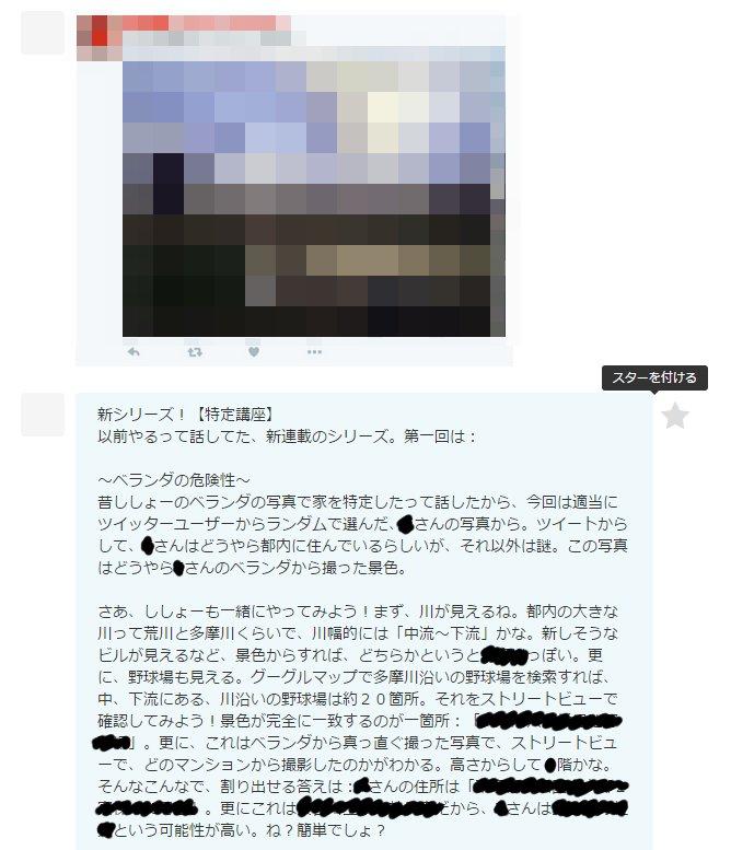 ストーカー テクニック 住所特定 犯罪 ツイッター SNS 画像に関連した画像-02
