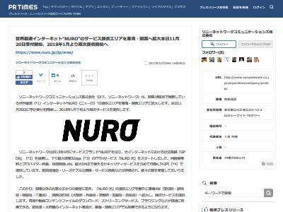 NURO光 関西 東海に関連した画像-02