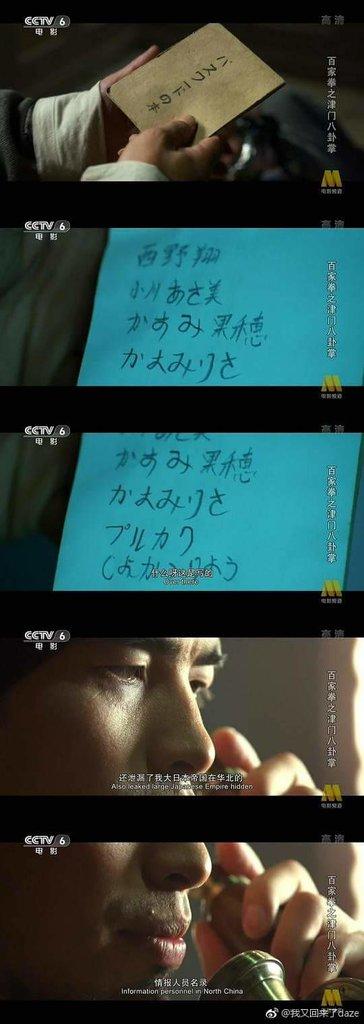 中国 反日ドラマ 工作員名簿 日本語 名前 セクシー女優に関連した画像-02