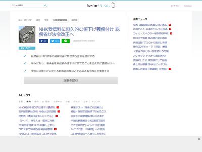 総務省NHK受信料値下げ義務に関連した画像-02